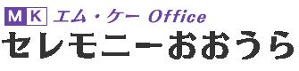 セレモニーおおうら l 札幌市北区を中心とした家族の希望に添った葬儀を行う葬儀会社