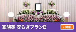 家族葬 安らぎプランB